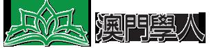澳門學人發展協會 Logo